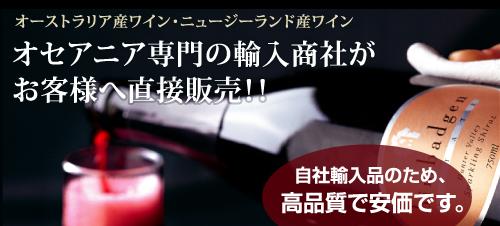 オセアニア専門の輸入商社がお客様へ直接販売!!